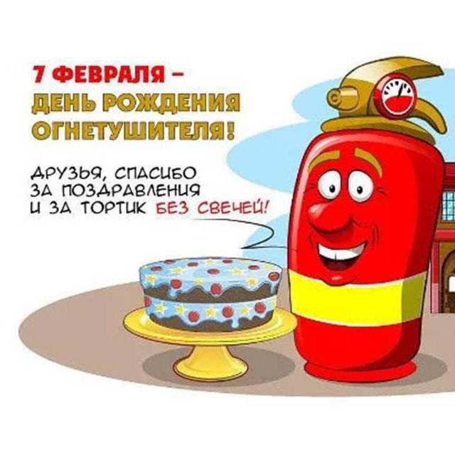 День рождения огнетушителя