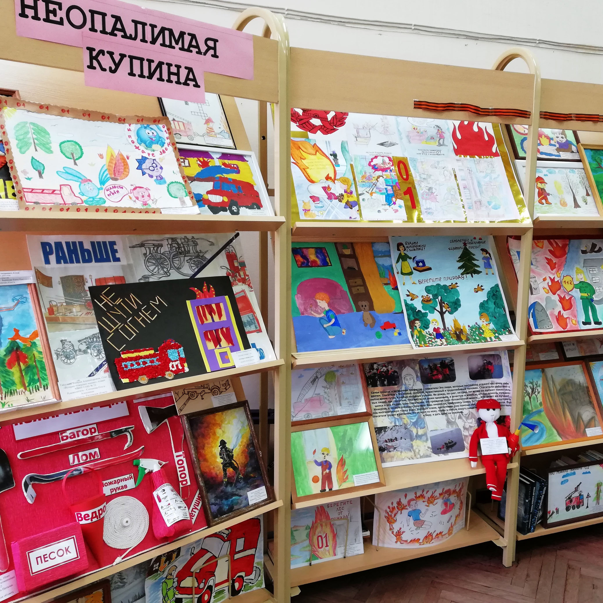 «Неопалимая купина» в ЦГБ им. А.С. Пушкина