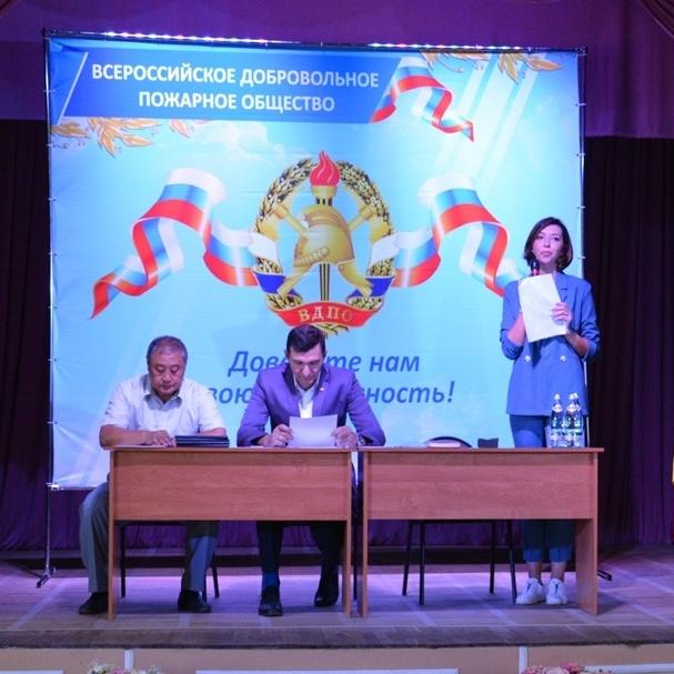 Отчетно-выборное собрание ВДПО г. Шахты