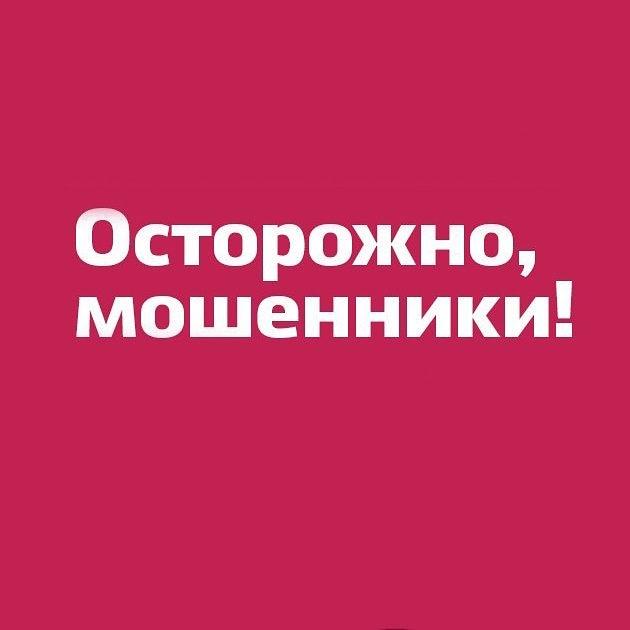 """Мошенники представляются сотрудниками """"ВДПО"""" г.Шахты"""